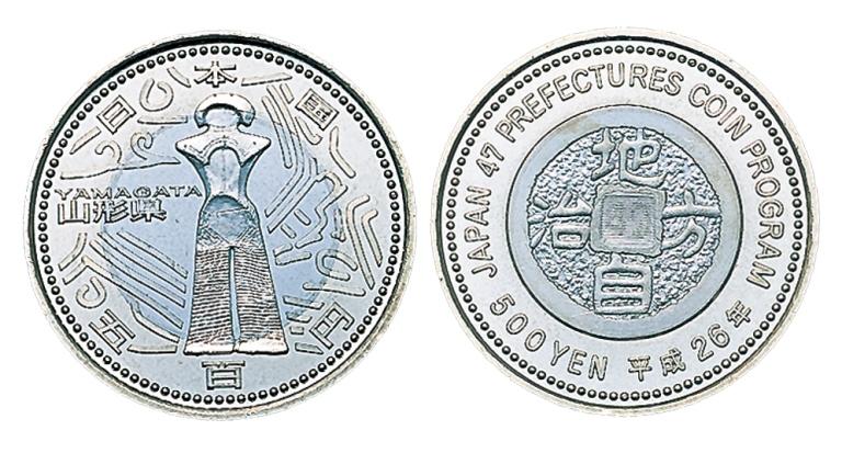 地方自治法施行60周年記念 山形県分 5百円バイカラー・クラッド貨幣