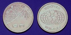 日本万国博覧会記念100円白銅貨幣