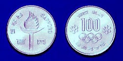 札幌オリンピック記念100円白銅貨幣