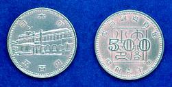 内閣制度創始100周年記念500円白銅貨幣
