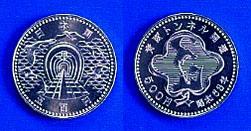青函トンネル開通記念500円白銅貨幣
