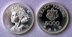 国際花と緑の博覧会記念5,000円銀貨幣