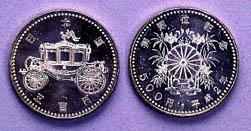 天皇陛下御即位記念500円白銅貨幣