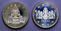 議会開設100周年記念5,000円銀貨幣