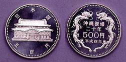沖縄復帰20周年記念500円白銅貨幣