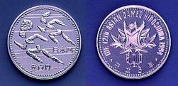 第12回アジア競技大会記念500円白銅貨幣 走る