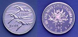 第12回アジア競技大会記念500円白銅貨幣 泳ぐ