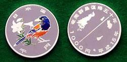 奄美群島復帰50周年記念1,000円銀貨幣
