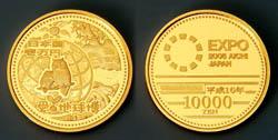2005年日本国際博覧会記念10,000円金貨幣