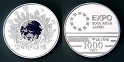 2005年日本国際博覧会記念1,000円銀貨幣