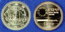 2005年日本国際博覧会記念500円ニッケル黄銅貨幣