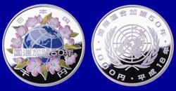 国際連合加盟50周年記念千円銀貨幣