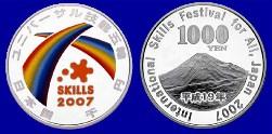 2007年ユニバーサル技能五輪国際大会記念千円銀貨幣