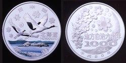 地方自治法施行60周年記念 北海道分 1,000円銀貨幣