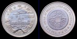 地方自治法施行60周年記念 北海道分 5百円バイカラー・クラッド貨幣