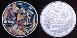 地方自治法施行60周年記念 京都府分 1,000円銀貨幣