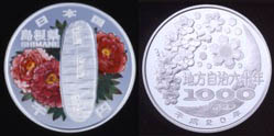 地方自治法施行60周年記念 島根県分 1,000円銀貨幣