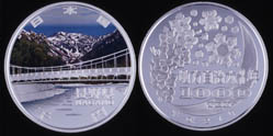 地方自治法施行60周年記念 長野県分 1,000円銀貨幣