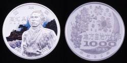 地方自治法施行60周年記念 高知県分 1,000円銀貨幣