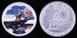 地方自治法施行60周年記念 岐阜県分 1,000円銀貨幣
