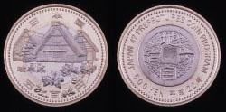 地方自治法施行60周年記念 岐阜県分 5百円バイカラー・クラッド貨幣