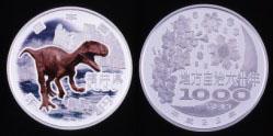 地方自治法施行60周年記念 福井県分 1,000円銀貨幣