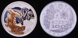 地方自治法施行60周年記念 愛知県分 1,000円銀貨幣