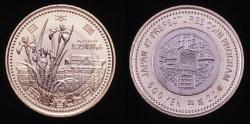 地方自治法施行60周年記念 愛知県分 5百円バイカラー・クラッド貨幣