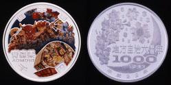 地方自治法施行60周年記念 青森県分 1,000円銀貨幣