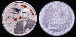 地方自治法施行60周年記念 佐賀県分 1,000円銀貨幣