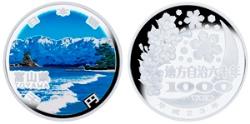 地方自治法施行60周年記念 富山県分 1,000円銀貨幣