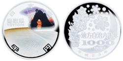 地方自治法施行60周年記念 鳥取県分 1,000円銀貨幣