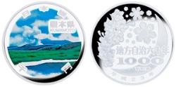 地方自治法施行60周年記念 熊本県分 1,000円銀貨幣