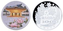 地方自治法施行60周年記念(岩手県分)1,000円銀貨幣の画像