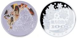 地方自治法施行60周年記念 秋田県分 1,000円銀貨幣