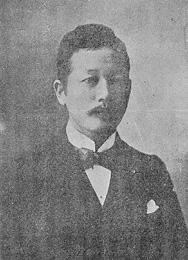 山座円次郎