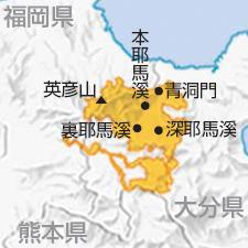 耶馬日田英彦山国定公園