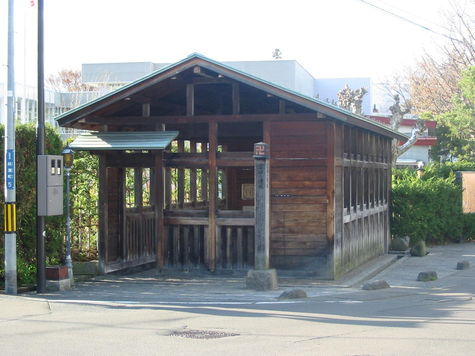 富田の清水