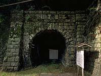 旧逢坂山トンネル