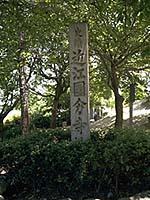 近江国分寺跡