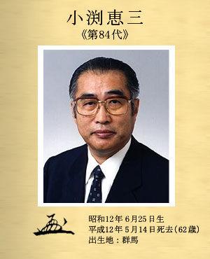 小渕総理写真