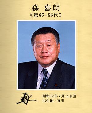 「森喜朗内閣総理大臣」の画像検索結果
