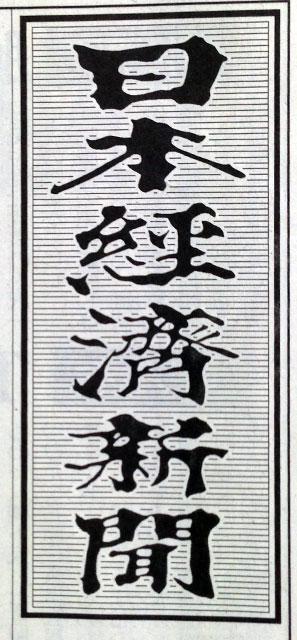 新聞 日経