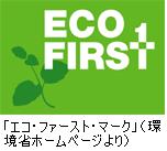 エコ・ファースト制度とは何? Weblio辞書