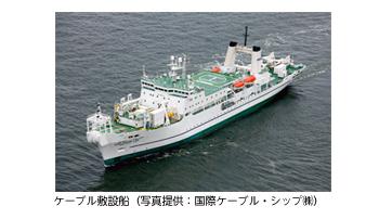 ケーブル敷設船