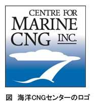 海洋CNGセンター