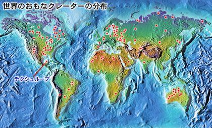 地球に衝突した隕石の跡