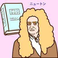 ニュートンの近代的宇宙観
