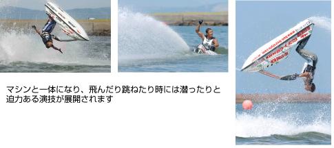 ジェットスポーツ