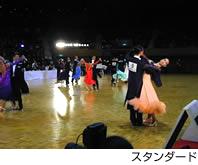ダンススポーツ